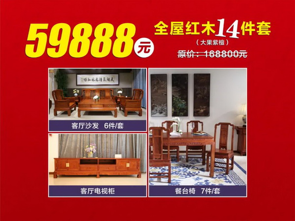 """适逢中秋国庆""""双节合璧"""",中信红木推出多款高质实惠的红木套餐"""