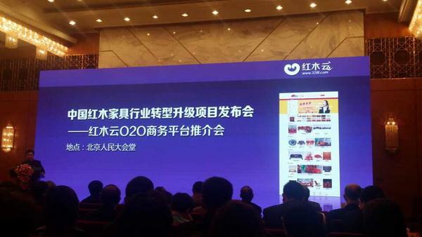 2015年1月,弘木传媒创始人、红木云创始人林伟华在北京人民大会堂推广中国红木家具行业转型升级项目——红木云