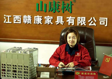 赣康家具张萍英:制度管人 流程管事 保证质量的艰辛之路