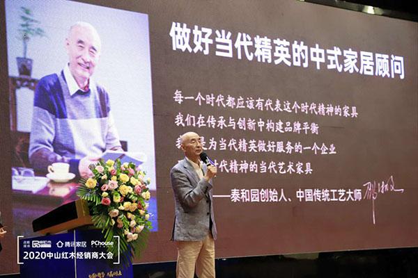 中国传统工艺大师、泰和园创始人邵湘文在618泰和园当代君子全国城市合伙人招募启动会上,向经销商们分享当代君子精神核心