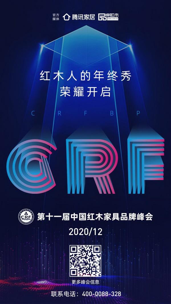 第十一届中国红木家具品牌峰会