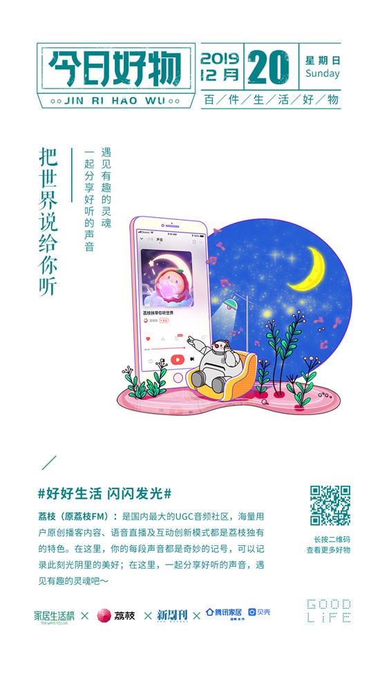 滚动1、荔枝FM-12-20.jpg