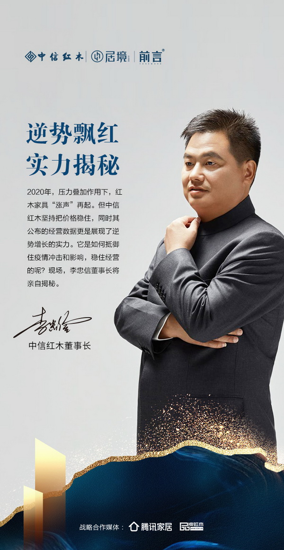 中信红木董事长李忠信将现场揭开品牌逆势增长的秘诀