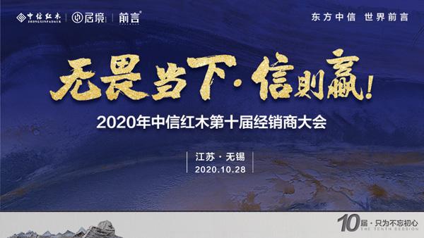 """""""无畏当下·信则赢!""""2020年中信红木第十届经销商大会即将盛启"""