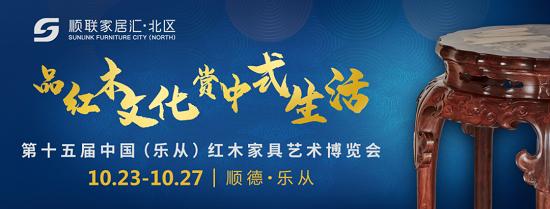 第十五届中国(乐从) 红木家具艺术博览会完美开幕!