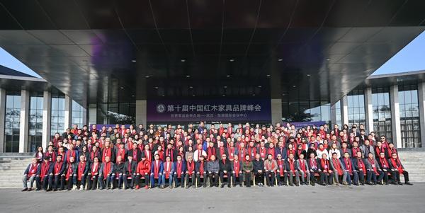 第十届中国红木家具品牌峰会走进世界军运会举办地—武汉·东湖国际会议中心