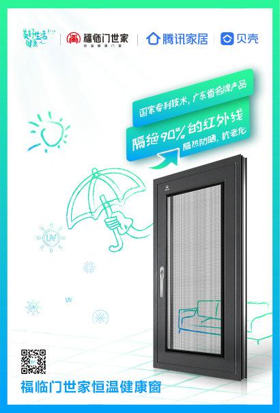 恒温健康窗410X605(福临门X美好生活健康)X.jpg