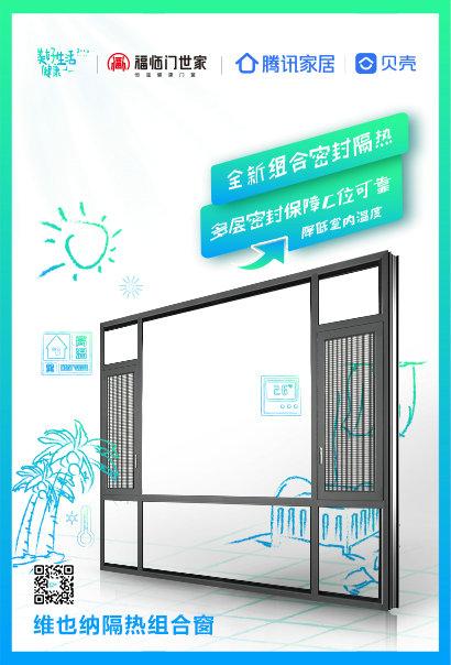 隔热产品410X605(福临门X美好生活健康)X.jpg