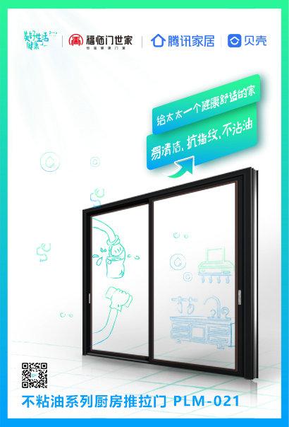 不粘油厨房门410X605(福临门X美好生活健康)X.jpg