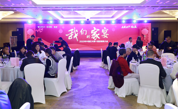 2020年中信红木第十届经销商大会答谢晚宴在欢乐轻松的氛围中举行
