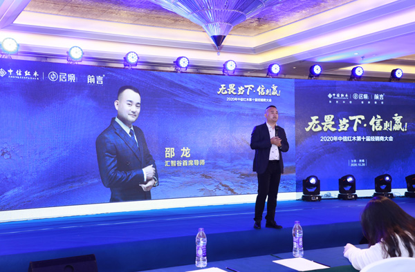 """汇智谷首席导师邵龙以""""红木新门店 利润倍增3倍""""主题进行精彩的分享"""