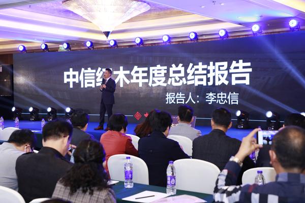 中信红木董事长李忠信带来《中信红木年度总结报告》的分享