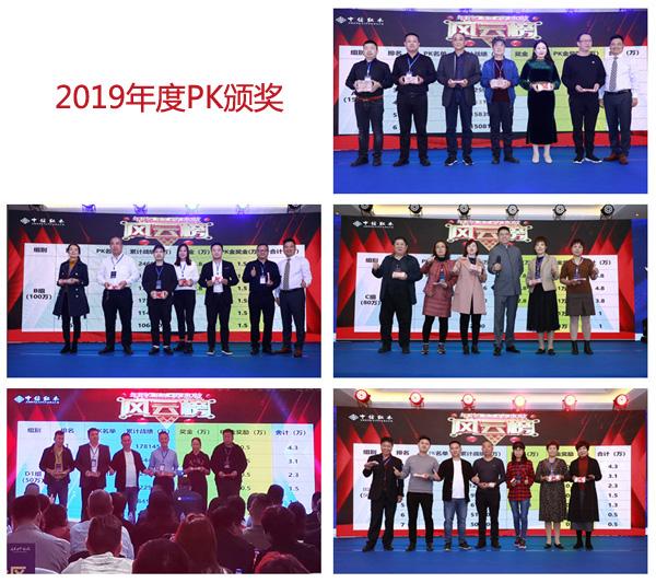 经销商大会上举行了2019年度PK颁奖,分A、B、C、D四个组别对销售业绩表现优异的经销商进行表彰