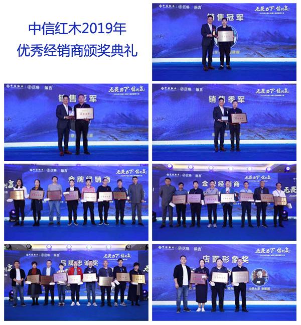 中信红木2019年优秀经销商颁奖典礼举行,塑造榜样的力量