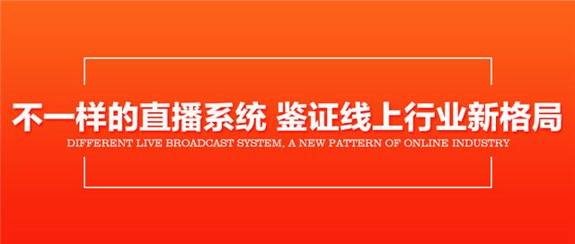 5不一样的直播系统,鉴证线上行业新格局.jpg