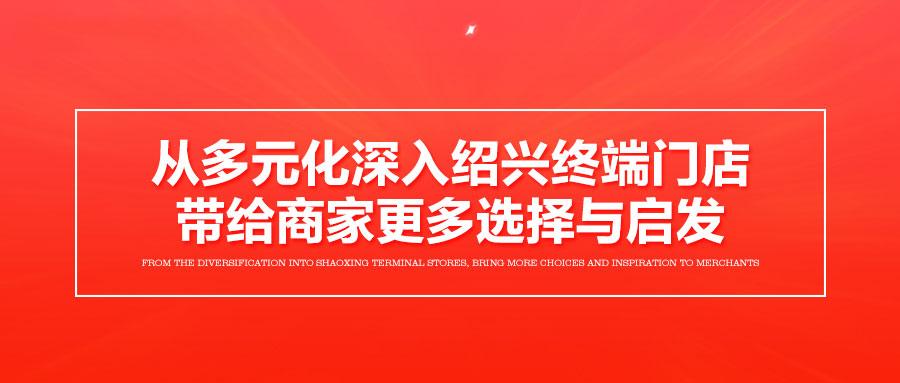 2从多元化深入绍兴终端门店,带给商家更多选择与启发.jpg