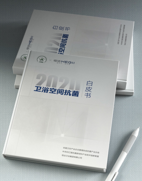 """以专业打造""""标准""""守护!业内首份《卫浴空间抗菌白皮书》发布1102337.png"""
