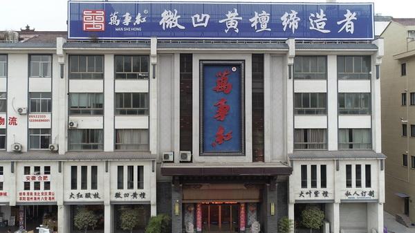 万事红总部展厅大楼图