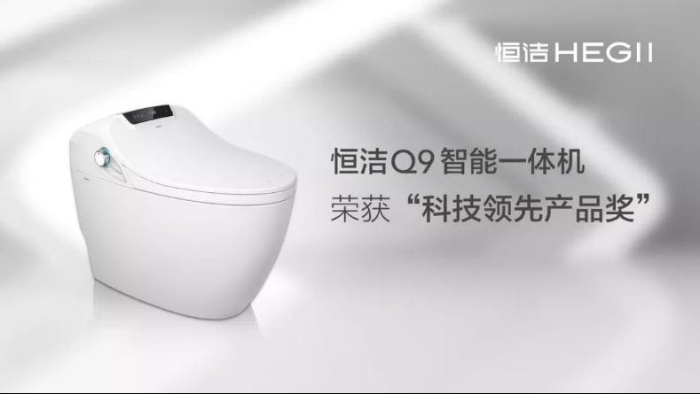 双大奖,双入围!恒洁闪耀第五届中国建陶质量大会412.png