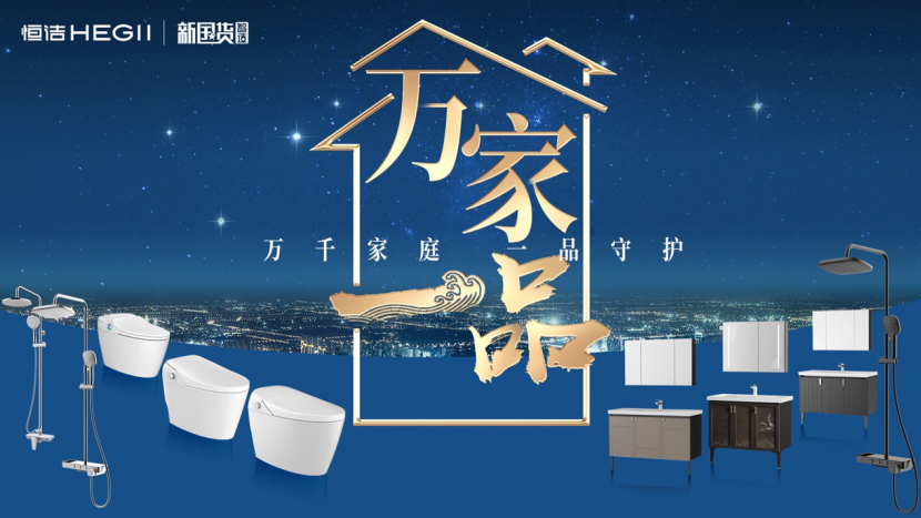双大奖,双入围!恒洁闪耀第五届中国建陶质量大会1441.png