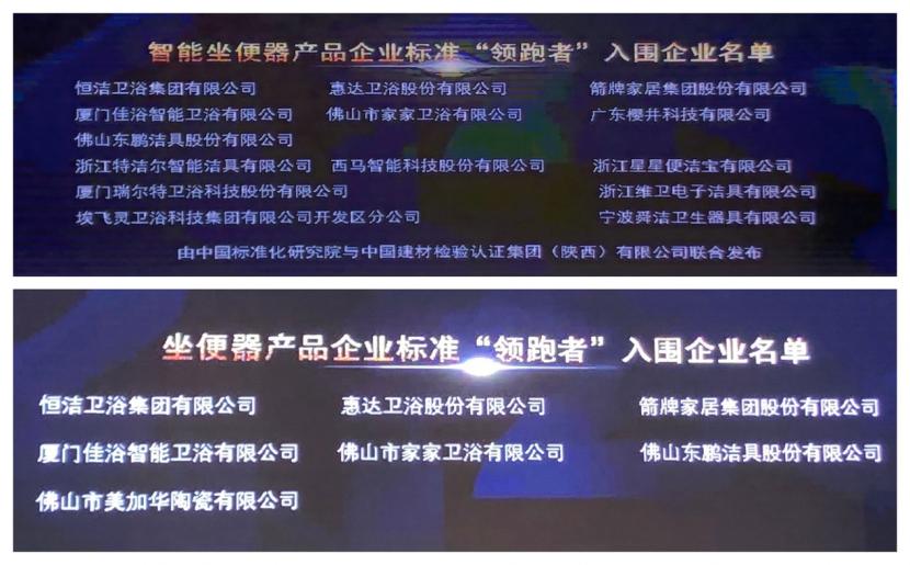 双大奖,双入围!恒洁闪耀第五届中国建陶质量大会1185.png