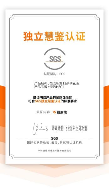 获SGS首张卫浴产品独立慧鉴认证,恒洁花洒亮相进博会(1)889.png