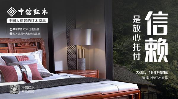 中信红木,中国人信赖的红木家具,156万家庭的放心托付