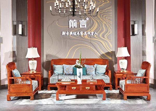 中信紅木·前言《滿堂彩沙發》