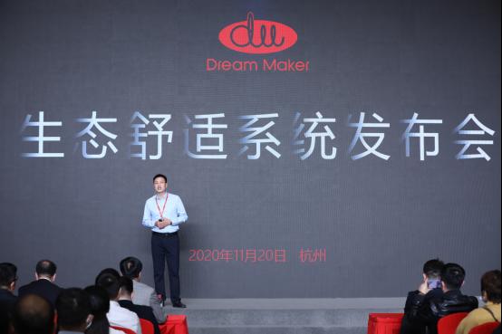 恒达登录注册为健康舒适而来,Dream Maker 造梦者发布生态舒适系统