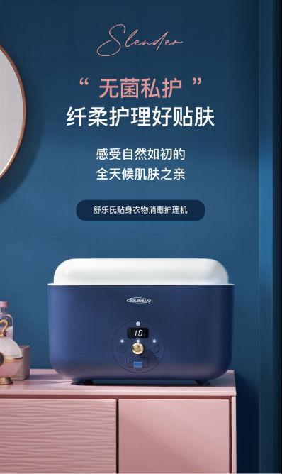 Soleusair舒乐氏消毒干衣盒:强效杀菌,为健康生活护航