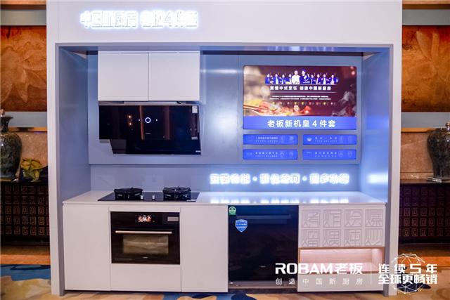 老板电器何亚东:聚焦中式烹饪,创造人类对厨房生活的一切美好向往