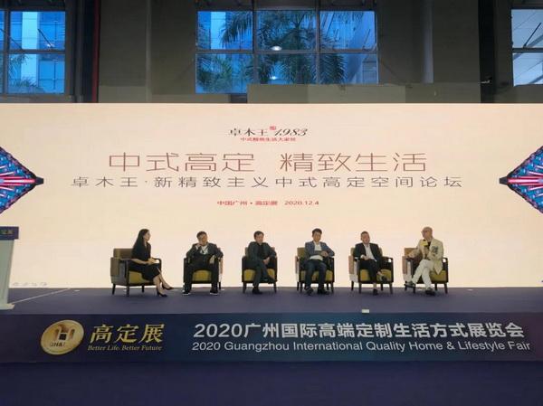 """""""中式高定 精致生活""""论坛在2020广州国际高端定制生活方式展览会上举行"""