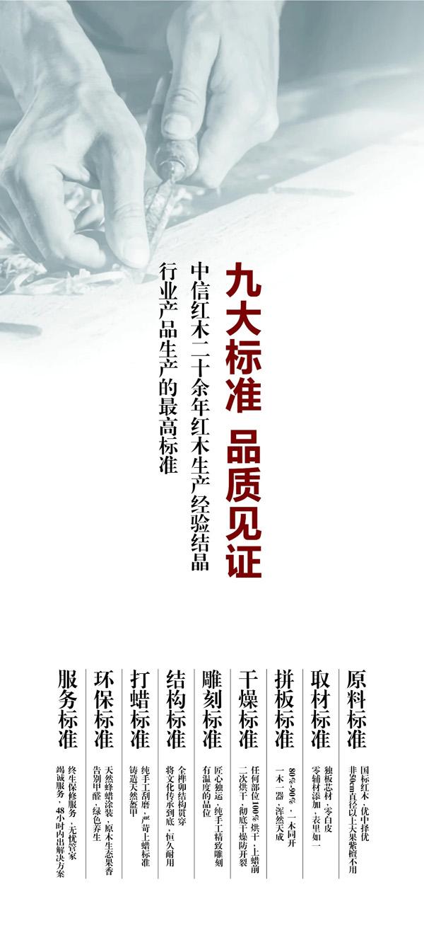 """中信红木制定了远高于行业标准的""""九大标准"""""""