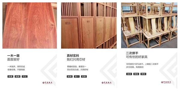 """顺利成为中信红木合格的家具,要经历""""九九八十一难"""""""