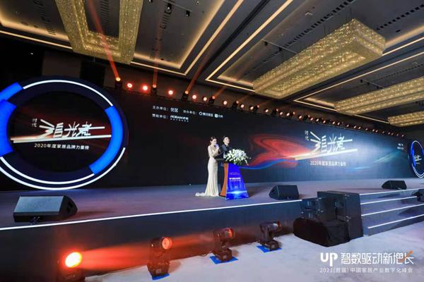 """""""时代追光者""""2020年度家居品牌力量榜颁奖典礼在广州盛大举行"""