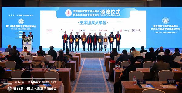 全联艺术红木家具专业委员会主席团成员授牌仪式