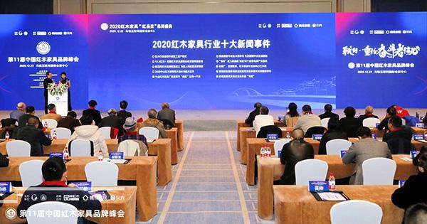 """2020红木家具""""红品奖""""品牌盛典上,赵保乐、央金两位主持人共同宣读2020红木家具行业/企业十大新闻事件"""