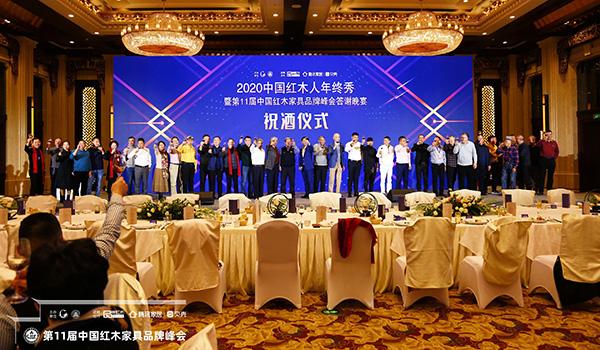 主承办方领导、行业专家、企业代表等共同祝酒,祝愿中国红木越来越好