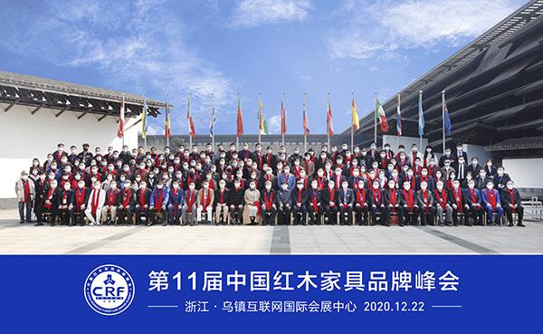 第11届中国红木家具品牌峰会圆满举行,全体参会嘉宾合影留念