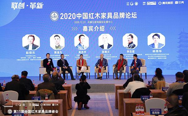 中信红木董事长李忠信受邀出席2020中国红木家具品牌论坛
