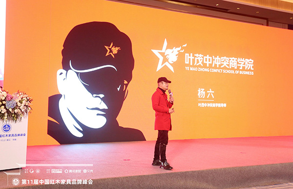 叶茂中冲突商学院导师、杨六营销策划创始人杨六主题分享