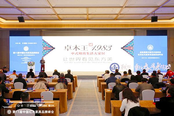 卓木王总裁杜长江分享了其品牌在红木家具及中式整装定制方面所做的努力及取得的成果