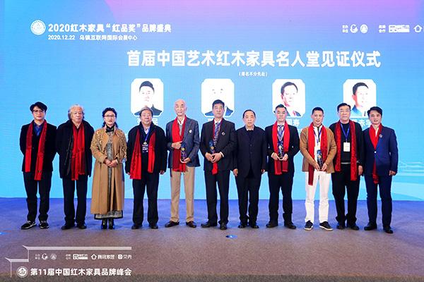 首届中国艺术红木家具名人堂见证仪式隆重举行