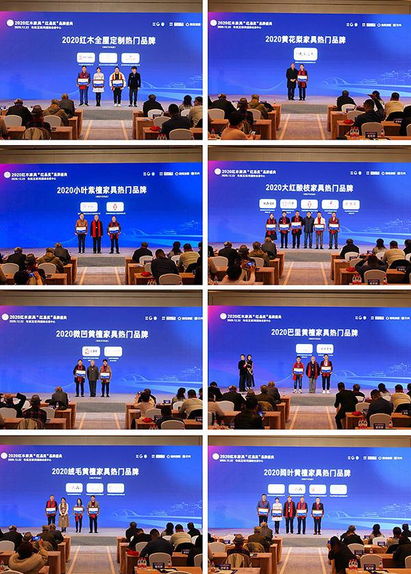 """2020红木家具""""热门品牌""""各奖项获奖者合影"""