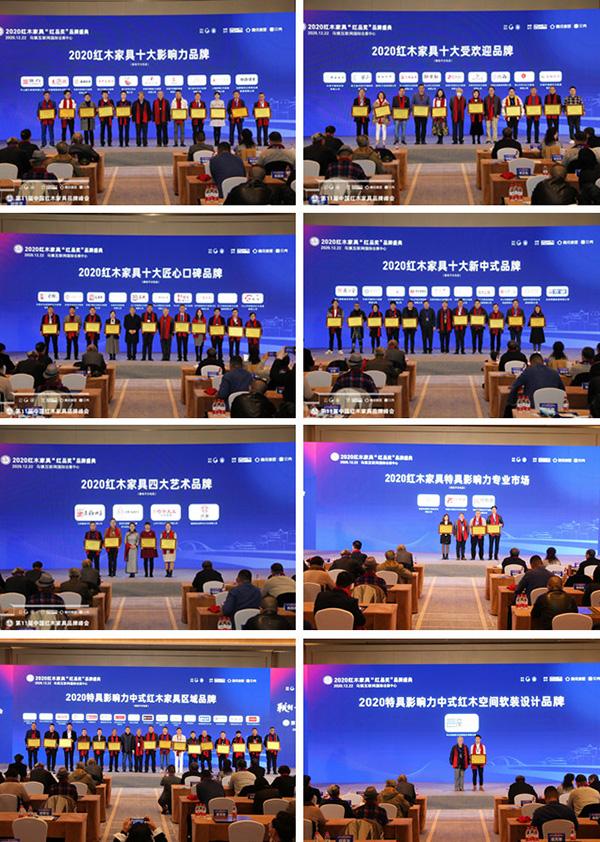 """2020红木家具""""奋斗品牌""""各奖项获奖者合影"""