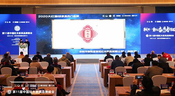 """御乾堂荣获""""2020大红酸枝下载热门品牌"""",营销总监俞佳平(左三)上台领奖"""