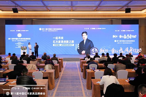 故宫学院院长、故宫博物院原院长、中国文物学会会长单霁翔主讲《让传统文化活在当下》,寻索红木家具创新之路