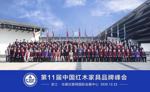 第11届中国红木家具品牌峰会在浙江·乌镇互联网国际会展中心隆重举行