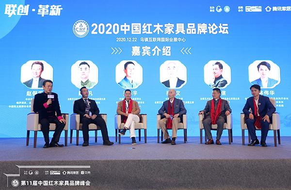 """""""联创·革新""""2020中国红木家具品牌论坛召开"""