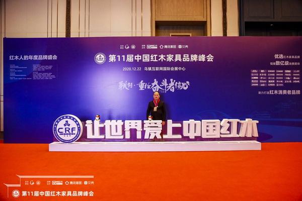 雅典红木董事长包海深出席第十一届中国红木家具品牌峰会